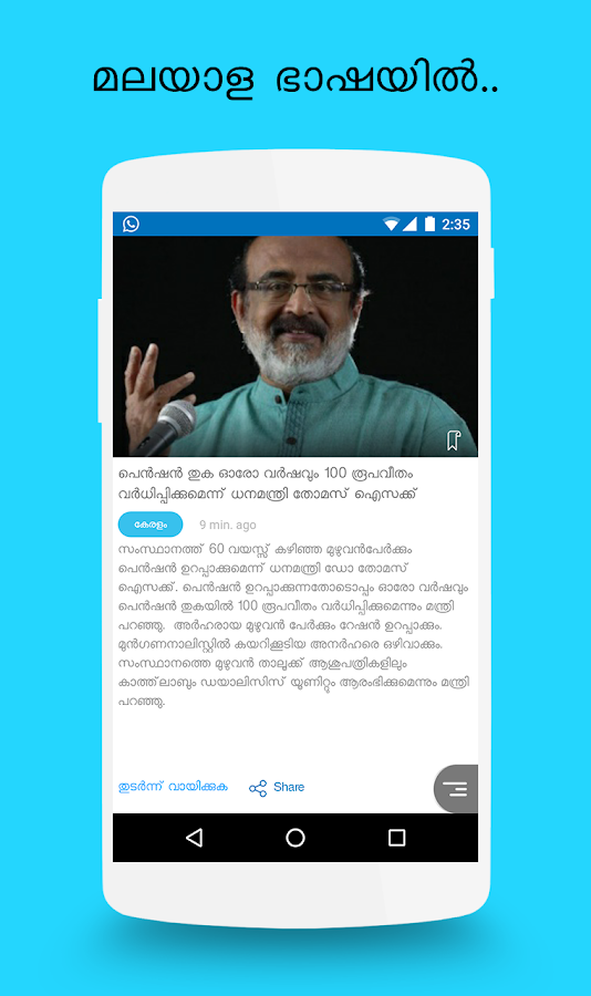 Chayakkada - Malayalam News- screenshot