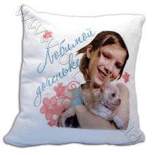 Photo: Подушка любимой доченьке. Искусственный плюш