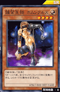 錬金生物ホムンクルス