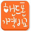 폰꼴라쥬 - 단통법/스마트폰/휴대폰/가격비교/스팩비교 icon