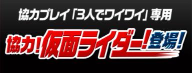 仮面ライダーコラボダンジョン-3Y