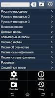 Screenshot of Русские народные песни