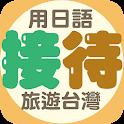 用日語接待旅遊台灣:出口仁老師傳授,和日本人互動不冷場!