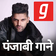 Punjabi Songs, पंजाबी गाने  New DJ MP3 Music App