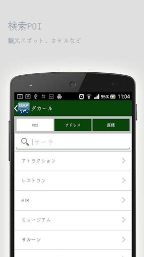 無料旅游Appのダカールオフラインマップ|HotApp4Game