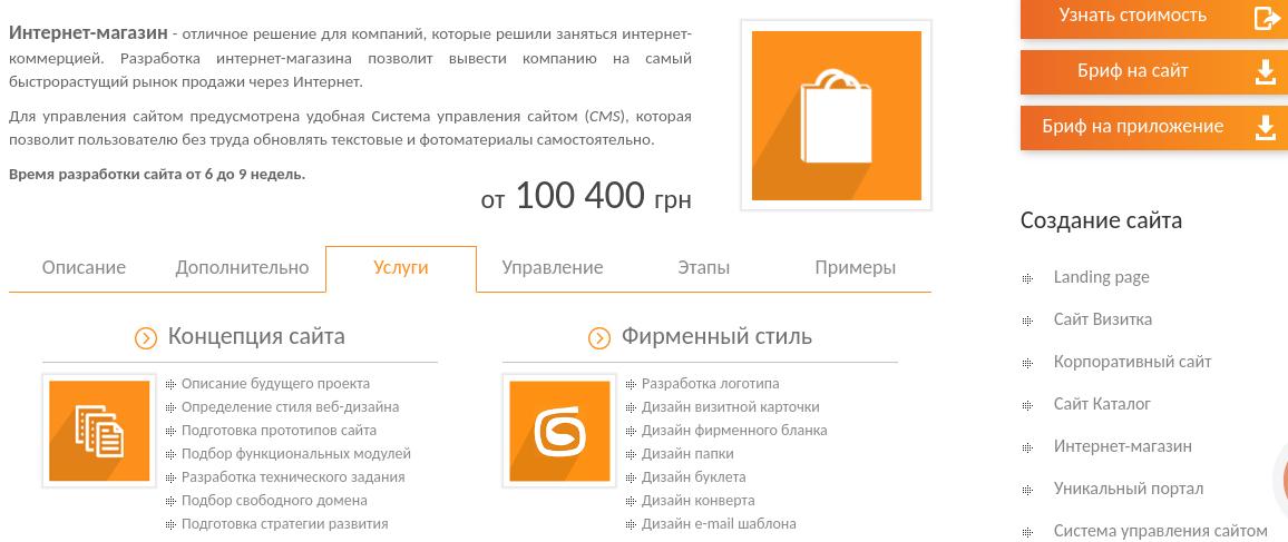 Скриншот цен украинских веб-студий на разработку интернет-магазина в Киеве