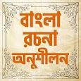 বাংলা রচনা সমগ্র bangla essay collection