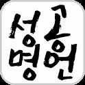 성공명언 - 명언,명언모음,사랑명언,좋은글 icon