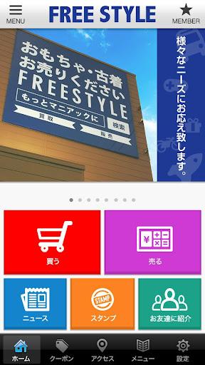 フリースタイル 公式アプリ