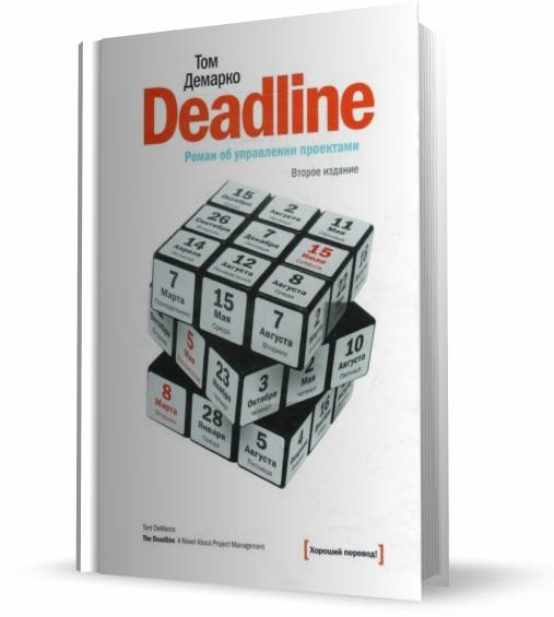 deadline_1.jpg