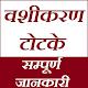 Vashikaran Totke : वशीकरण टोटके : सम्पूर्ण जानकारी for PC-Windows 7,8,10 and Mac