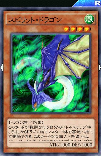 スピリット・ドラゴン