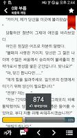 Screenshot of 문피아 (웹소설/판타지/무협/로맨스/만화/웹툰/전자책)