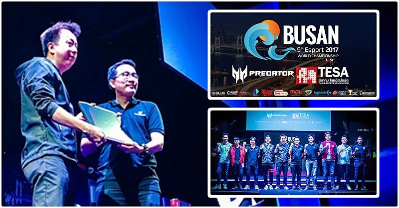 [E-Sports] นักกีฬา E-Sports ทีมชาติไทยเตรียมลุยศึก 9th Esport World Championship 2017