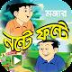 নন্টে ফন্টে –Bangla Nonte Fonte Video Download on Windows
