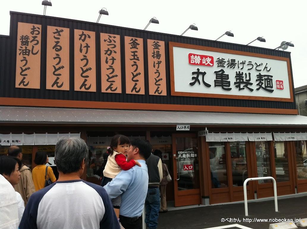 丸亀 製 麺 延岡