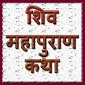 Shiv MahaPuraan Katha icon