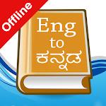 English Kannada Dictionary 1.0