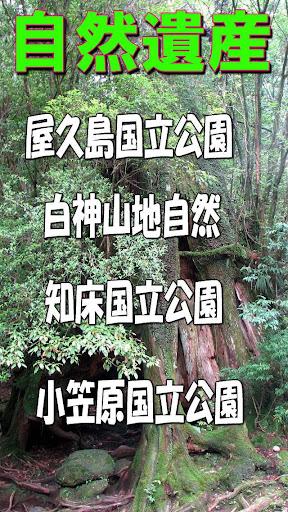 玩益智App|日本の世界遺産クイズ免費|APP試玩