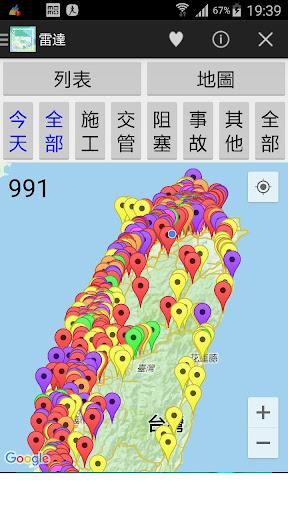 警廣台灣即時路況