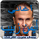 Download أغاني أيمن زبيب ‎ Aghani Ayman Zabibe‎ For PC Windows and Mac