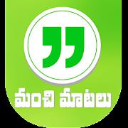 Telugu Quotes Garden - Manchi Matalu, Sukthulu