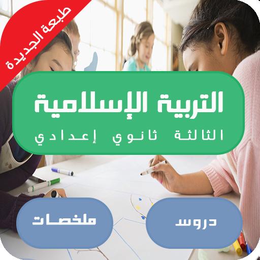دروس التربية الاسلامية 3اعدادي
