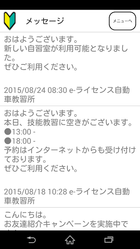 e-u30e9u30a4u30bbu30f3u30b9SAuff08u81eau52d5u8ecau6559u7fd2u6240u30e1u30c3u30bbu30fcu30b8u901au77e5u30a2u30d7u30eauff09 2.6 Windows u7528 2