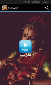 اغاني هندية - aghani hindia screenshot 0