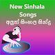 New Sinhala Songs 2019 (Best Hits) APK