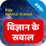 Kids General Science