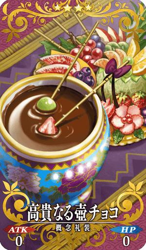 高貴なる壺チョコ