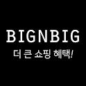 빅앤빅 - bignbig icon