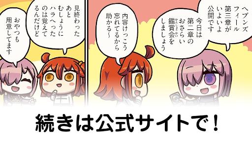 マンわか156話