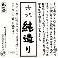 Akitrabare  (Junmai, Akita, 720ml)