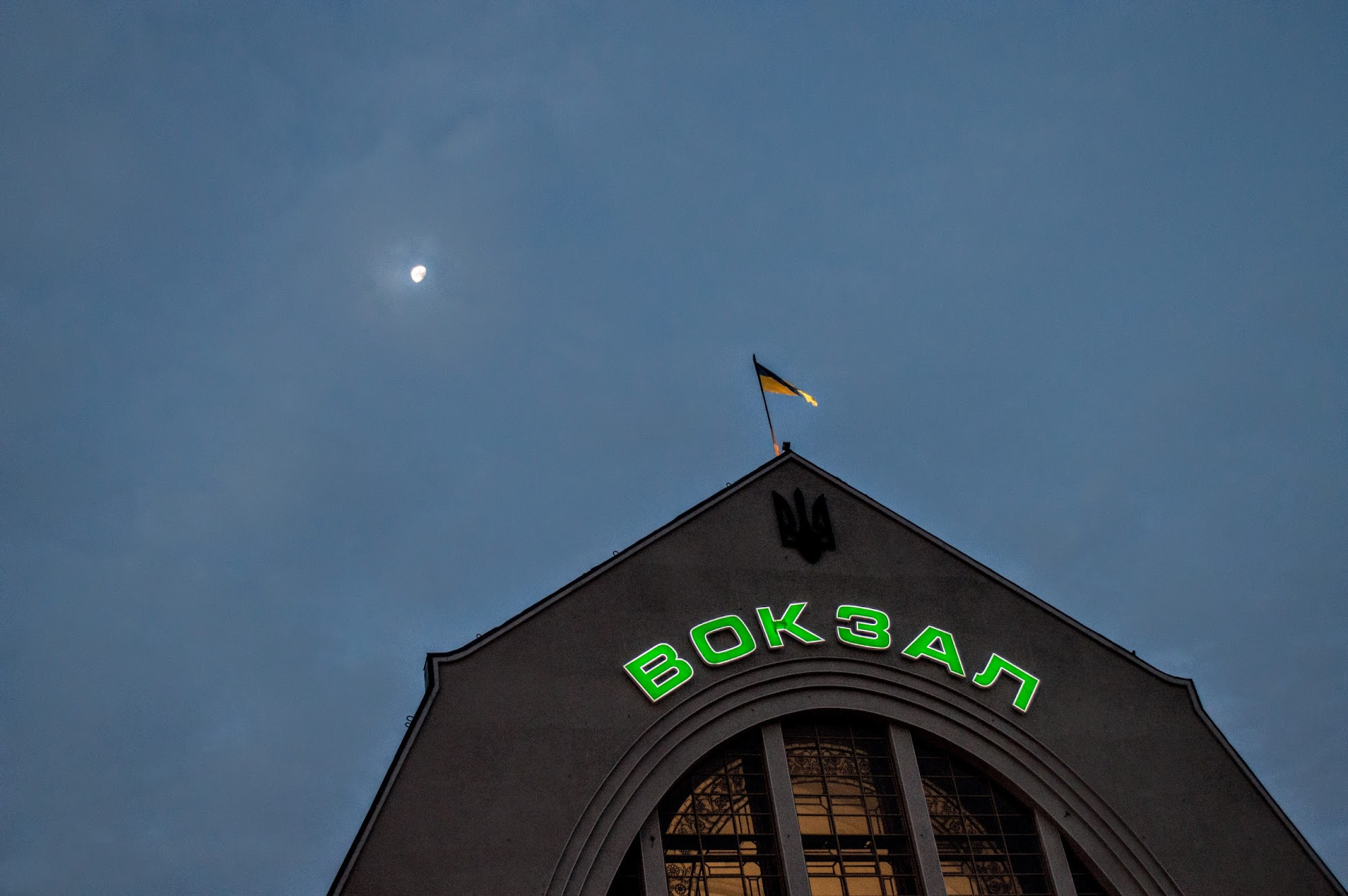 Вокзал - Київ