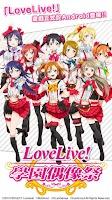 Screenshot of LoveLive! 學園偶像祭