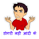 Download Dogri Stickers For PC Windows and Mac