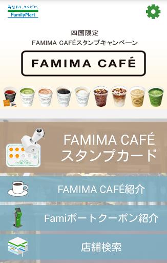 ファミリーマートスタンプカードアプリ