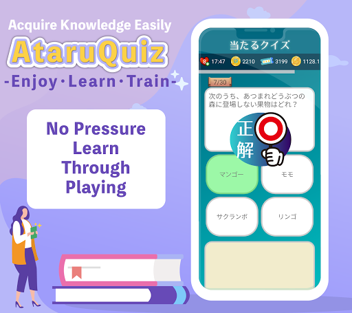 AtaruQuiz 1.639 screenshots 2