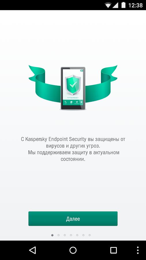 Kaspersky Endpoint Security - screenshot