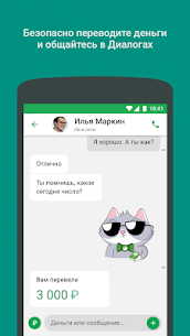Сбербанк Онлайн App Latest Version Download For Android and iPhone 6
