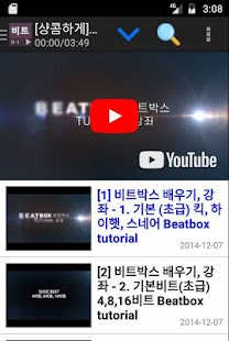 비트박스 배우기 강좌 모음 - náhled