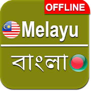 Malay to Bengali Dictionary Offline