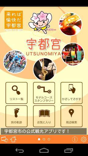 宇都宮市観光アプリ