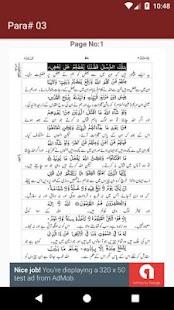 Quran Pak Juz 3 Urdu Translation - náhled