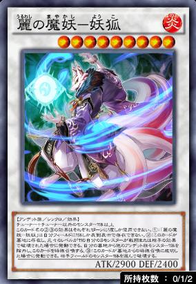 麗の魔妖妖狐