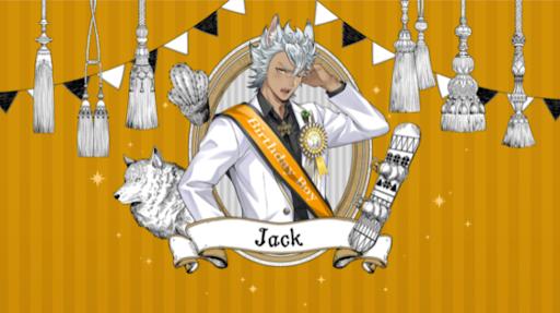 ジャック_おめかしバースデー