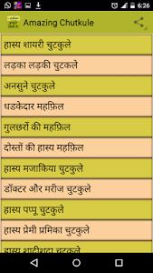 Majedar chutkule hindi me screenshot 2