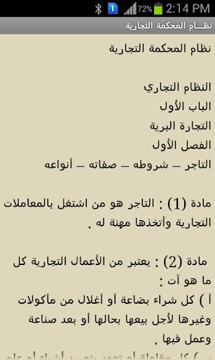 أنظمة التجارةوالشركات السعودية